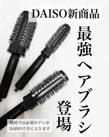 クリップ熱伝導ヘアブラシ/DAISO/その他スタイリングを使ったクチコミ(1枚目)