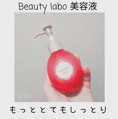 美容液/beauty Labo/アウトバストリートメントを使ったクチコミ(1枚目)