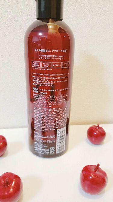 ルルルンプレシャスローション リッチ/ルルルン/化粧水を使ったクチコミ(2枚目)