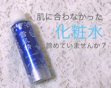フローズン タッチ トーニング ローション/雪肌精/化粧水を使ったクチコミ(1枚目)
