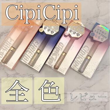 グリッターイルミネーションライナー/CipiCipi/リキッドアイライナーを使ったクチコミ(1枚目)