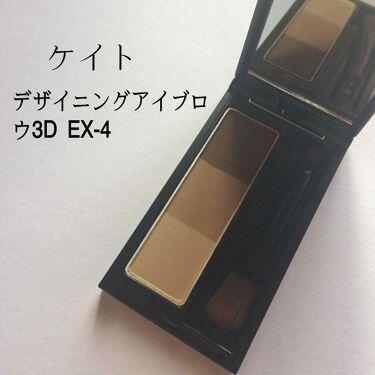 デザイニングアイブロウN/KATE/パウダーアイブロウ by める