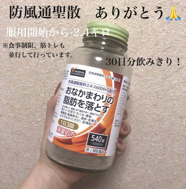 防風通聖散(医薬品)/Amazon Series/ボディシェイプサプリメントを使ったクチコミ(1枚目)
