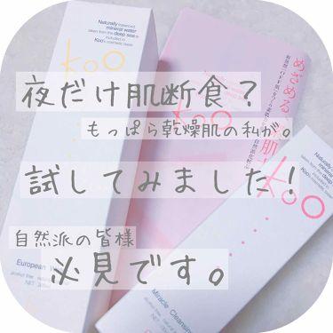 Koo ミラクルクレンジング/その他/その他クレンジングを使ったクチコミ(1枚目)