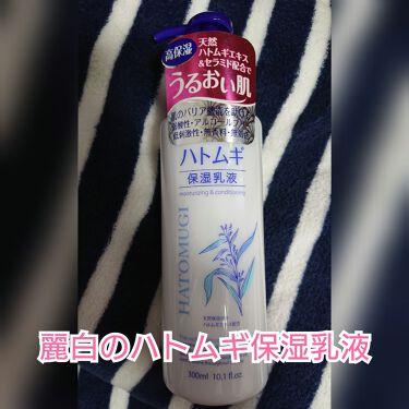 白 薬用 麗 水 ハトムギ 化粧