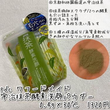 ワフードメイド UM洗顔パウダー(宇治抹茶酵素洗顔パウダー)/pdc/洗顔パウダーを使ったクチコミ(2枚目)