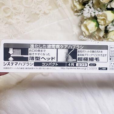 システマハブラシ/システマ/歯ブラシ・デンタルフロスを使ったクチコミ(3枚目)