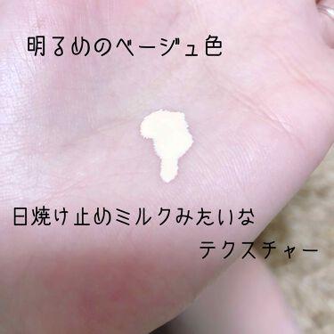 皮脂くずれ防止下地 UV(毛穴カバー)/フォーチュン/化粧下地を使ったクチコミ(3枚目)