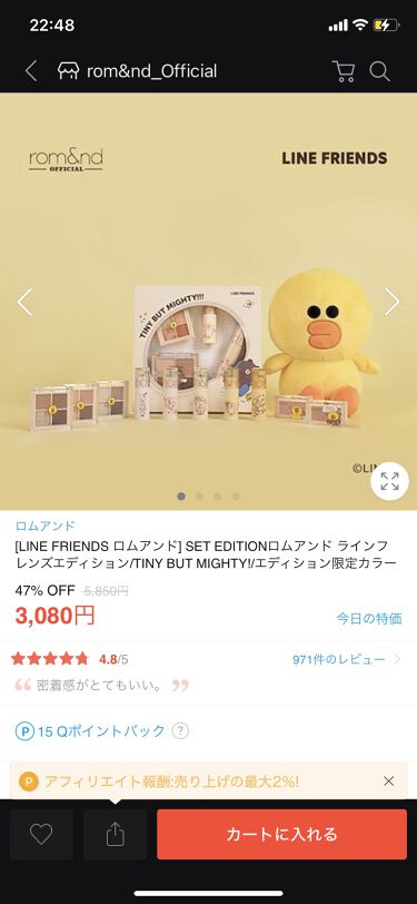 LINE FRIENDS EDITION/rom&nd/メイクアップキットを使ったクチコミ(8枚目)