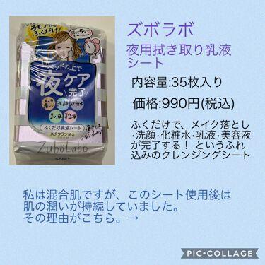 夜用ふき取り乳液シート/ズボラボ/乳液を使ったクチコミ(2枚目)
