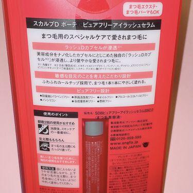 スカルプD ボーテ ピュアフリーアイラッシュセラム/アンファー/まつげ美容液を使ったクチコミ(4枚目)