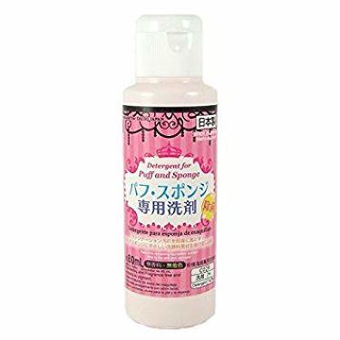 LIPSベストコスメ2018カテゴリ賞 美容グッズ部門 第3位 DAISO パフ・スポンジ専用洗剤