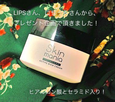 Skin mania アクティブリッチクリーム/スキンマニア/スキンケア・基礎化粧品を使ったクチコミ(1枚目)