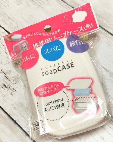 ひろろん on LIPS 「ダイソー携帯用ソープケース(角)大好きな石鹸…溶けやすかったり..」(1枚目)