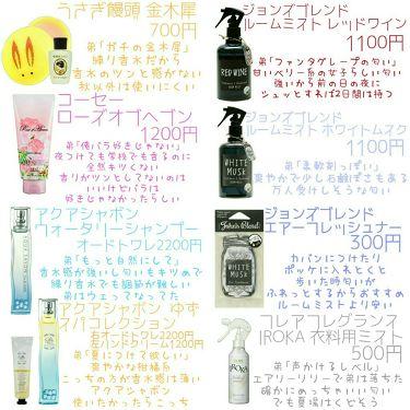スパコレクション ゆずスパの香り オードトワレ/アクアシャボン/香水(レディース)を使ったクチコミ(3枚目)