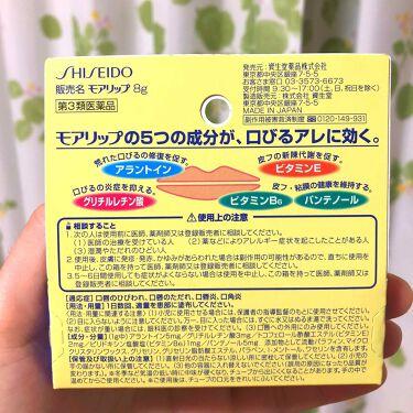 モアリップ/SHISEIDO/リップケア・リップクリームを使ったクチコミ(2枚目)