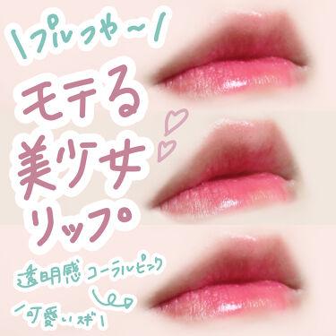 エマルジョンリップティント/HOWDOiLOOK/口紅を使ったクチコミ(1枚目)
