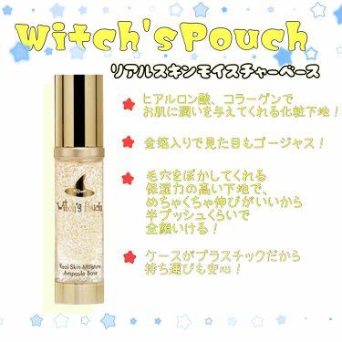 リアルスキンモイスチャーベース/Witch's Pouch(ウィッチズポーチ)/化粧下地を使ったクチコミ(1枚目)