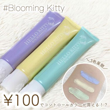 DAISO Blooming Kitty カラーコントロールプライマー