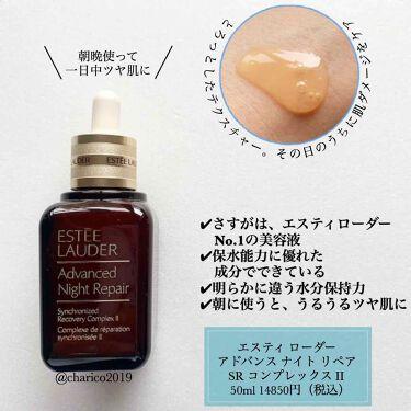 アドバンス ナイト リペア SR コンプレックス II/ESTEE LAUDER/美容液を使ったクチコミ(4枚目)