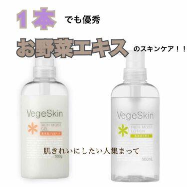 高保湿化粧水/ベジスキン/化粧水を使ったクチコミ(1枚目)