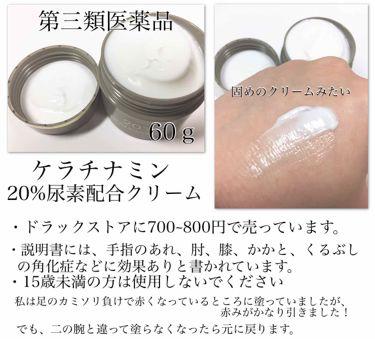 コーワ20%尿素配合クリーム(医薬品)/ケラチナミン/その他を使ったクチコミ(3枚目)