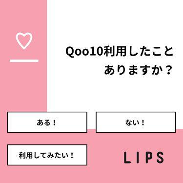 おとは on LIPS 「【質問】Qoo10利用したことありますか?【回答】・ある!:5..」(1枚目)