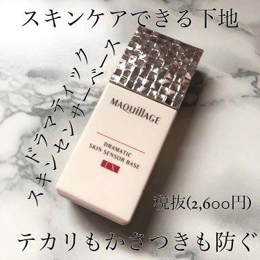 ドラマティックスキンセンサーベース EX/マキアージュ/化粧下地 by あゆみ