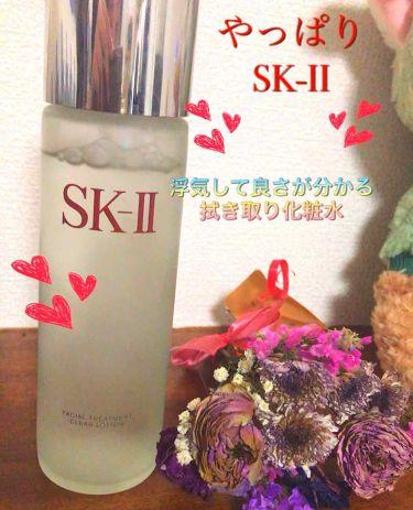 フェイシャル トリートメント クリア ローション/SK-II/化粧水を使ったクチコミ(1枚目)