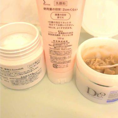乾燥肌のための美容液メイク落とし〈クリーム〉/SOFINA/クレンジングクリームを使ったクチコミ(2枚目)