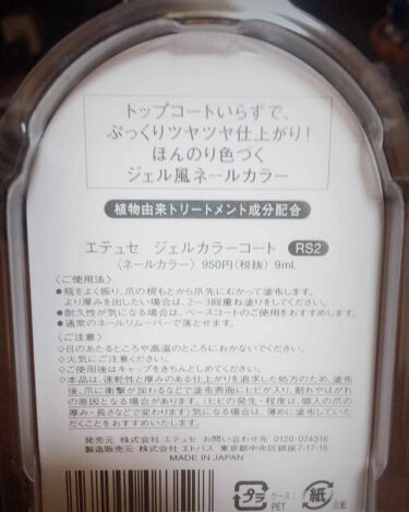 ジェルカラーコート/エテュセ/ネイルトップコート・ベースコートを使ったクチコミ(3枚目)