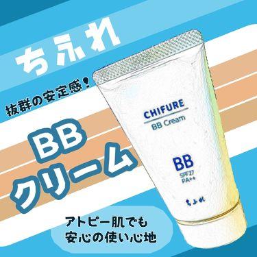 BB クリーム/ちふれ/化粧下地を使ったクチコミ(1枚目)