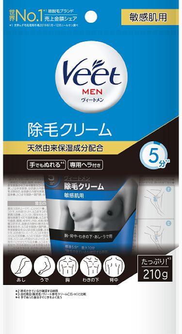 2021/2/1発売 Veet ヴィートメン 除毛クリーム 敏感肌用