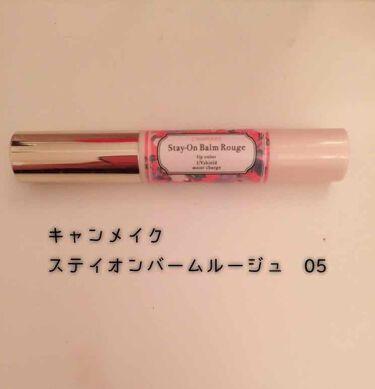 Gumiiiさんの「CANMAKEステイオンバームルージュ<口紅>」を含むクチコミ