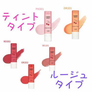 チェリースイート カラーリップバーム/ETUDE HOUSE/口紅を使ったクチコミ(2枚目)