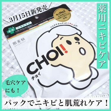 CHOIマスク 薬用ニキビケア[医薬部外品]/肌美精/シートマスク・パックを使ったクチコミ(1枚目)