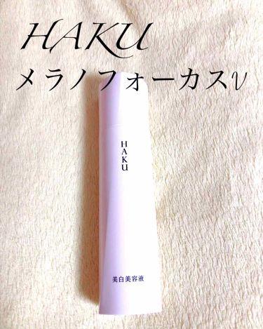 メラノフォーカスV/HAKU/美容液を使ったクチコミ(1枚目)