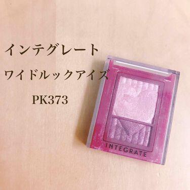 Rinさんの「インテグレートワイドルックアイズ<パウダーアイシャドウ>」を含むクチコミ