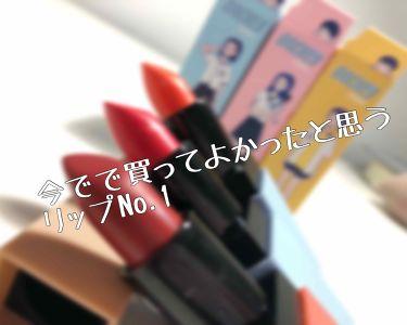 ベルベットリップスティック/MOART/口紅を使ったクチコミ(1枚目)