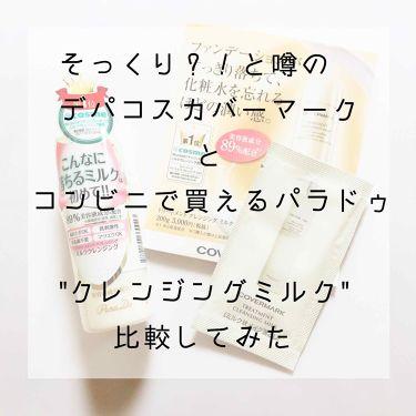 スキンケアクレンジング/パラドゥ/ミルククレンジングを使ったクチコミ(1枚目)