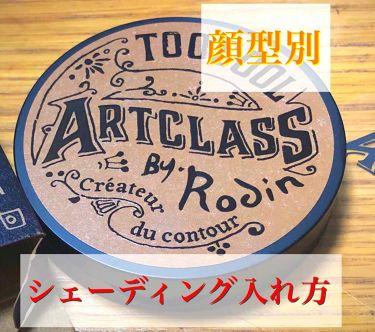 あちゃちゃさんの「too cool for schoolアートクラス バイ ロダン<プレストパウダー>」を含むクチコミ
