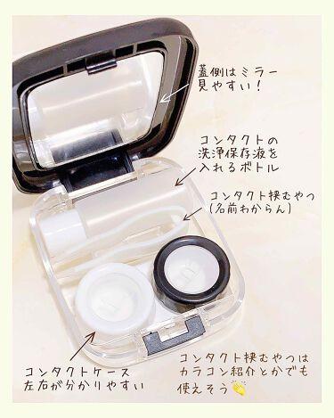 コンタクトケース/DAISO/その他を使ったクチコミ(2枚目)