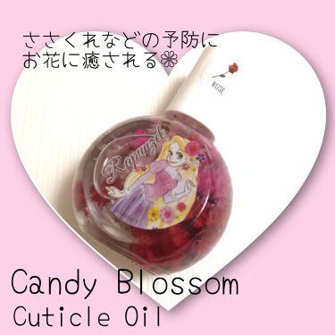 ありこさんの「Blossomキャンディ ブロッサム キューティクルオイル<その他>」を含むクチコミ