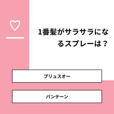 ぽぽちゃん on LIPS 「【質問】1番髪がサラサラになるスプレーは?【回答】・プリュスオ..」(1枚目)