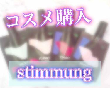 リキッド フェイス コレクター/stimmung/化粧下地を使ったクチコミ(1枚目)