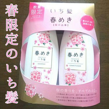 シャンプー/コンディショナー(春めきの香り)/いち髪/シャンプー・コンディショナーを使ったクチコミ(1枚目)