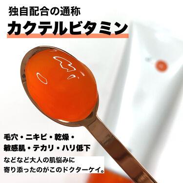 薬用Cクリアクレンジングジェル<医薬部外品>/ドクターケイ/クレンジングジェルを使ったクチコミ(4枚目)