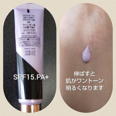 カラースキンプライマーUV/コフレドール/化粧下地を使ったクチコミ(2枚目)