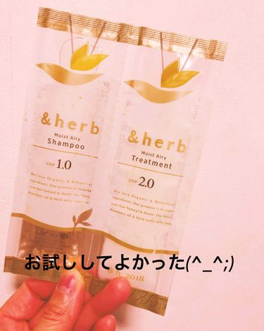 モイストエアリーシャンプー1.0/&herb/シャンプー・コンディショナーを使ったクチコミ(1枚目)
