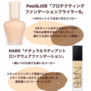 プロテクティング ファンデーション プライマー S/PAUL & JOE BEAUTE/化粧下地を使ったクチコミ(2枚目)